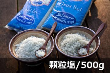 ノアムーティエの塩 (顆粒塩/500g)