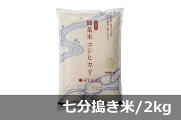 《頒布会》健菜米コシヒカリ 七分搗き米/2キロ