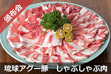 琉球アグー豚 しゃぶしゃぶ肉コース