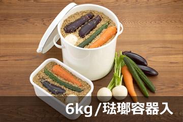 ぬか床 (6kg/琺瑯容器入)