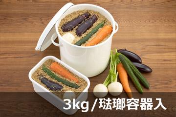 ぬか床 (3kg/琺瑯容器入)