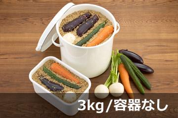 ぬか床 (3kg/容器なし)