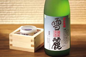 純米吟醸酒「雪麗」搾りたて生原酒