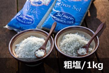 ノアムーティエの塩 (粗塩/1kg)