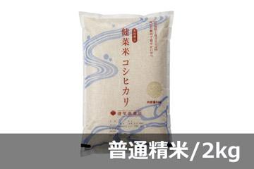 《頒布会》健菜米コシヒカリ 普通精米/2キロ