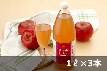 りんごジュース (1L×3本)