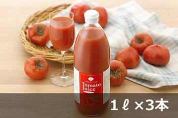 トマトジュース (1L×3本)