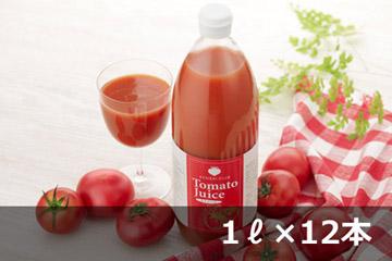 トマトジュース (1L×12本)
